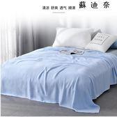 毛毯子夏季單雙人薄夏涼被冰絲蓋毯床單