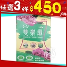 DV笛絲薇夢-雙健字號認證-雙樂纖 30粒/盒【i -優】