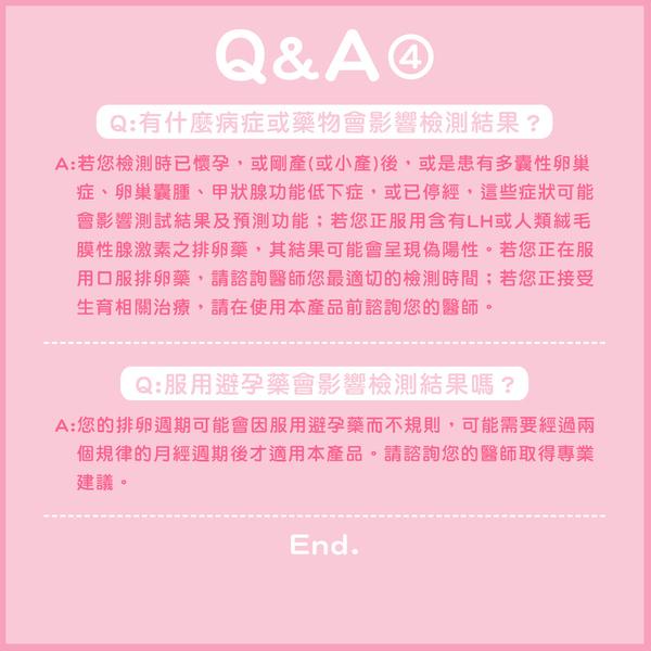 Eveline伊必測Q&A相關(請勿下單)