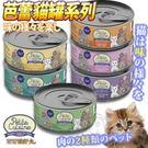 Petite Cuisine《芭蕾貓舒食》芭蕾貓罐系列-85g*1罐隨機出貨