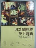 【書寶二手書T4/旅遊_LEM】因為咖啡,愛上咖啡_童鈴