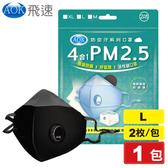 AOK 飛速 4合1 PM 2.5 防霧 呼氣閥 活性碳口罩 L (黑色) 2入/包 專品藥局【2012279】