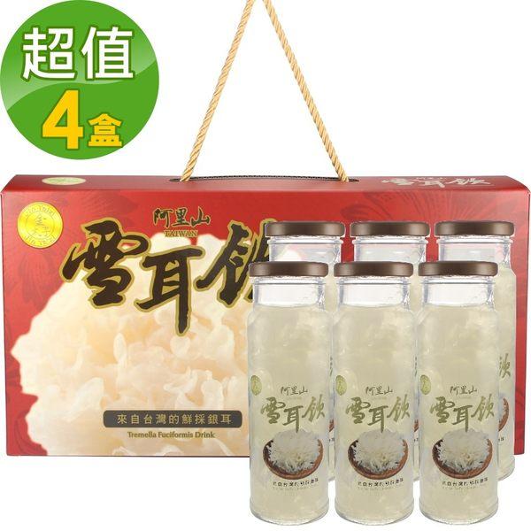 【金太子】阿里山雪耳飲精裝禮盒6瓶/組(4盒)