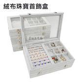 新色上市 冰花絨布 高檔首飾盒 珠寶盒 戒指 項鍊 耳環 飾品收納(耳環+項鍊)