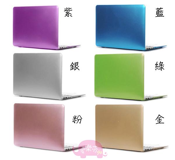 Apple MacBook Air 11 13吋 新12吋 金屬色保護殼 防刮花筆電殼 硬式電腦殼 彩殼保護套 筆電外殼