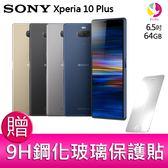 分期0利率 Sony Xperia 10 Plus 6.5吋 6G/64G 智慧型手機  贈『9H鋼化玻璃保護貼*1』
