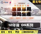 【麂皮】12年後 GS250 避光墊 / 台灣製、工廠直營 / gs避光墊 gs350避光墊 gs450 避光墊 麂皮 儀表墊