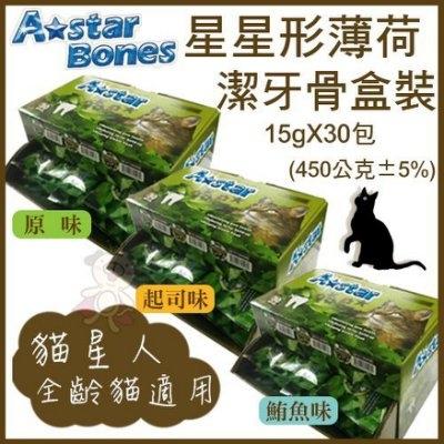 『寵喵樂旗艦店』A-STAR BONES 貓專用星星形薄荷潔牙骨盒裝-原味/起司/鮪魚 三種可選