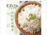 【禧福水產】花椰菜米飯低醣低熱量新選擇◇$特價39元/200g±10%/包◇最低價日本料理日本料理可批