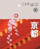 (二手書)京都小伴旅:co-Trip日本系列(3)(三版)