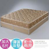 Homelike 奧亞6環護背硬式床墊-雙人加大6尺