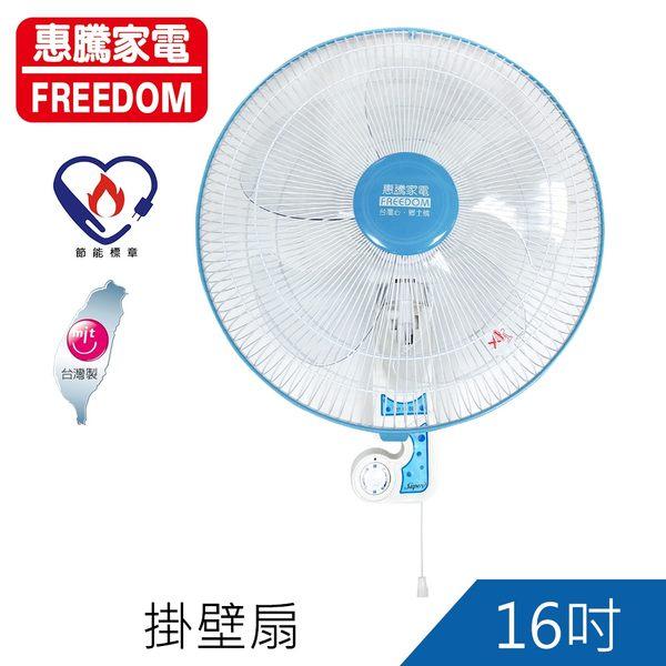 惠騰16吋掛壁扇電風扇(FR-16202)