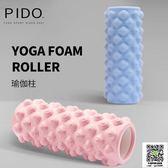 瑜伽柱 泡沫軸肌肉放鬆按摩初學者瘦腿按摩健身狼牙棒滾軸滾輪瑜伽柱 微微家飾