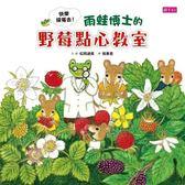 (二手書)雨蛙博士的野莓點心教室