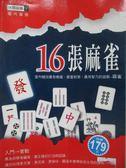 【書寶二手書T7/嗜好_MJY】16張麻雀_陳玉榮