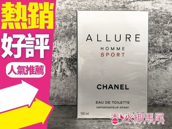CHANEL 香奈兒 ALLURE SPORT 男性運動香水 5ML香水分享瓶◐香水綁馬尾◐