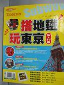 【書寶二手書T2/旅遊_WGK】搭地鐵玩東京_行遍天下資料室