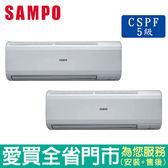 SAMPO聲寶7-9坪X2AU/AM-PC5050定頻1對2冷氣空調_含配送到府+標準安裝【愛買】
