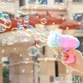 兒童玩具電動泡泡槍玩具風扇式吹泡泡液安全無毒泡泡機孩子戶外  遇見生活