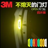 3M開門貼反光貼安全警示貼open反光