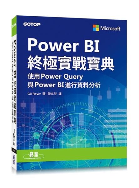 (二手書)Power BI終極實戰寶典:使用Power Query與PowerBI進行資料分析