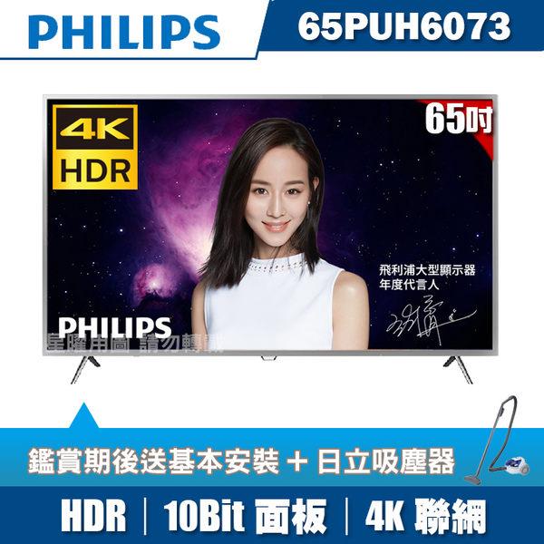 PHILIPS飛利浦 65吋4K HDR連網液晶顯示器+視訊盒65PUH6073