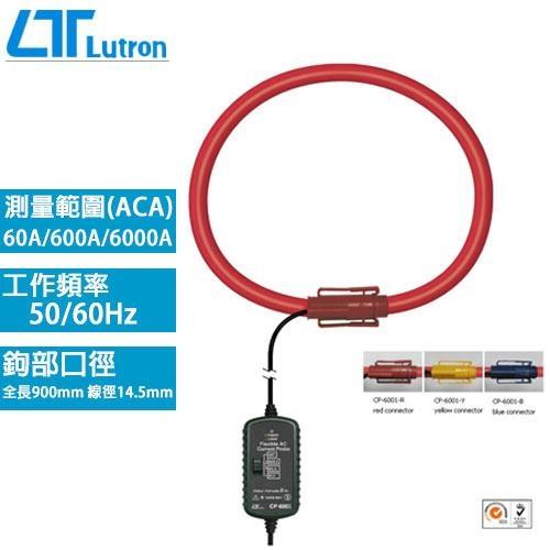 Lutron路昌 可繞式鉤表鉤部 CP-6001 3入