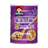 桂格-即沖即食燕麥片紫米山藥 (700g) 大樹