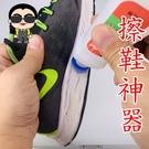 歐文購物 小白鞋擦鞋神器 擦鞋油 白鞋增艷 運動鞋擦拭劑 呵護你的愛鞋