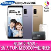 分期0利率SAMSUNG Galaxy A8 PLUS(2018)智慧手機 贈『活力6000行動電源*1+氣墊空壓殼*1』