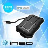 ineo USB 3.0 軍規防水防摔 2.5吋硬碟外接盒 (IB-276U3) T