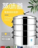 電蒸鍋大號超大商用不銹鋼蒸籠家用大容量蒸魚蒸包子蒸饅頭的蒸鍋 韓慕精品 YTL