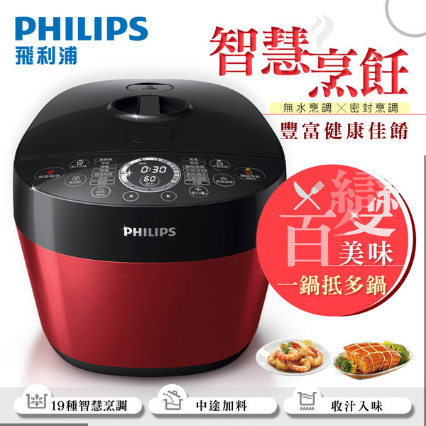福利品 搶便宜 飛利浦 PHILIPS 雙重溫控智慧萬用鍋(HD2143)