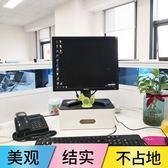 螢幕架 電腦顯示器增高架子辦公室桌面收納盒台式屏幕置物墊高支架底座女〖全館限時八折〗