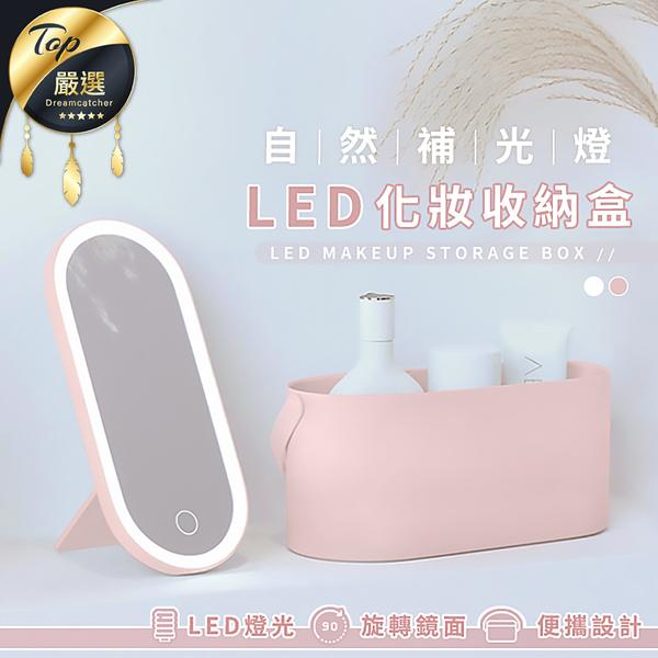 現貨!LED化妝鏡收納盒 帶燈化妝鏡 補光化妝鏡 收納化妝盒 化妝品收納盒 美妝鏡 #捕夢網