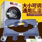 洗衣機底座 托架通用移動萬向輪墊高支架架子滾筒腳架冰箱架子【快速出貨】