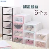 防潮加厚透明鞋盒抽屜式塑料鞋子收納盒鞋整理箱盒子組合靴子鞋箱 艾美時尚衣櫥 YYS