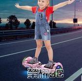 平衡車 電動平行車兒童成人雙輪智慧體感代步 JD 榮耀3c