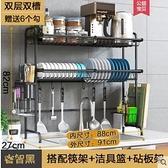 304不銹鋼水槽晾碗瀝水架廚房置物架收納碗碟架加粗款/黑2層91-旗艦版