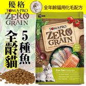 【🐱🐶培菓寵物48H出貨🐰🐹】優格OPTIMA 0%零穀》全齡貓5種魚化毛配方-14lb/6.3kg (蝦)