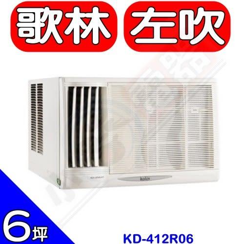 《全省含標準安裝》歌林【KD-412L06】左吹窗型冷氣洗衣機