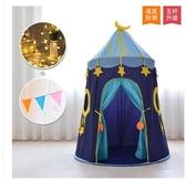 帳篷 兒童帳篷室內女孩公主城堡寶寶游戲屋男孩玩具屋家用蒙古包小房子 城市科技DF