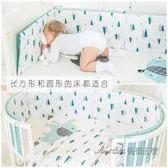 ins寶寶防撞床圍北歐風嬰兒純棉床欄圍擋新生兒床上用品四季通用 後街五號