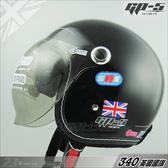 GP-5 安全帽 23番 GP5 340 英國國旗 亮黑 3/4罩 半罩 內墨鏡 安全帽 內襯全可拆洗