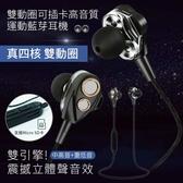 雙動圈可插卡高音質運動藍芽耳機【BFSMN15】免手機也可以聽!可插記憶卡 震撼發聲 中高音+重低音