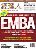 經理人 5月號/2020 第186期:前進EMBA