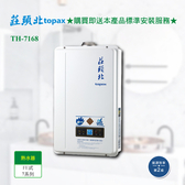 【莊頭北】TH-7168數位強制排氣型16L熱水器_天然氣