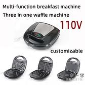 電煮鍋 110V三合一華夫機 家用帕尼尼烤肉機 三明治早餐機