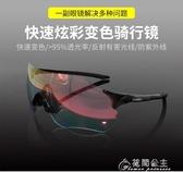 護目鏡-騎行眼鏡變色變彩男女馬拉松跑步山地自行車防風運動戶外太陽鏡 花間公主