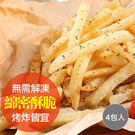 【愛上美味】美式黃金脆薯4包(250g/包)